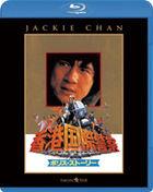 ポリス・ストーリー/香港国際警察 DIGITAL REMASTERED 【Blu-rayDisc】