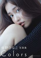 Sano Hinako Photobook 'COLORS'