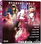 The Incredible Truth (2012) (VCD) (Hong Kong Version)