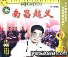 Zhan Dou Gu Shi Pian Nan Chang Qi Yi (VCD) (China Version)