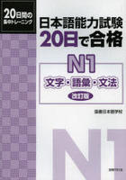 The Japanese-Language Proficiency Test  Pass in 20 Days Training -N1 Vocabulary, Words and Grammar