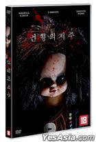 The Doll (DVD) (Korea Version)