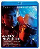 真心英雄 (1998) (Blu-ray) (HD Remaster Edition) (日本版)
