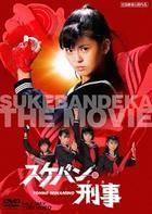 SUKEBAN DEKA THE MOVIE (Japan Version)