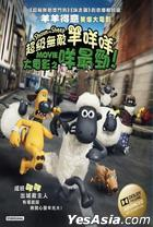 Shaun The Sheep Movie (DVD) (Hong Kong Version)