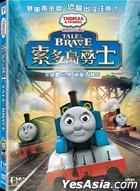 Thomas And Friends Tale Of The Brave (DVD) (Hong Kong Version)