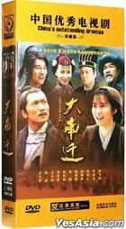 Da Nan Qian (DVD) (Ep. 1-32) (End) (China Version)