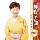 神野美伽 ベストセレクション 2019 (日本版)