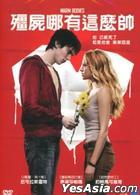 Warm Bodies (2013) (DVD) (Taiwan Version)