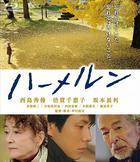HAMELN (Blu-ray)(Japan Version)