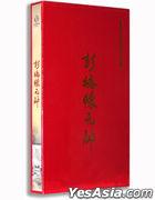Marshal Peng Dehuai (2015) (DVD) (Ep. 1-36) (End) (China Version)