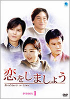 Did You Ever Love? (DVD) (Boxset 1) (Japan Version)