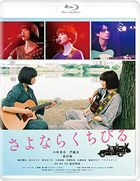Farewell Song (Blu-ray) (Japan Version)