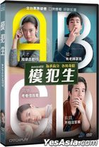 Bad Genius (2017) (DVD) (English Subtitled) (Taiwan Version)