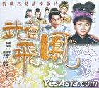 武当飞凤 (VCD) (香港版)