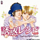 BiNETSU series Yuwaku Recipe Drama Album CD  (Japan Version)