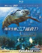 Fascination Coral Reef 3D Mysterious Worlds Under Water (Blu-ray) (2D + 3D) (Hong Kong Version)