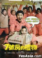 Miracle in Cell No.7 (2013) (DVD) (Taiwan Version)