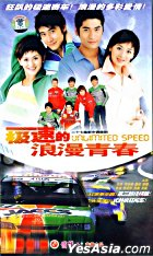 Unlimited Speed (VCD) (End) (China Version)