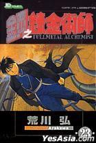 Fullmetal Alchemist (Vol.23)
