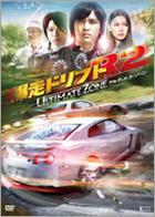 Bakusou Drift R2 - Ultimate Zone (DVD) (Limited Edition) (Japan Version)