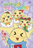 FUNASSYI NO FUNA FUNA FUNA BIYORI ODORE! FUNASSYI NASSHI! (Japan Version)