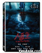 The Devil Fish (2018) (DVD) (Taiwan Version)