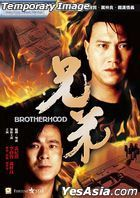 Brotherhood (1986) (Blu-ray) (Hong Kong Version)