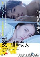 The Lies She Loved (2018) (DVD) (English Subtitled) (Hong Kong Version)