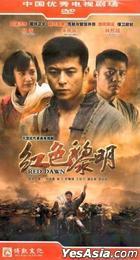 Red Dawn (H-DVD) (End) (China Version)