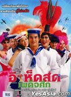 Navy Hero (DVD) (Thailand Version)