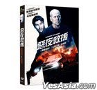 Survive the Night (2020) (DVD) (Taiwan Version)