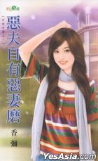 Tian Ning Meng 302 -  He Pai Fu Qi Zhi Yi : E Fu Zi You E Qi Mo