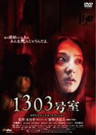 Apartment 1303 (DTS) (DVD) (Special Edition) (日本版)