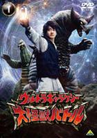 Ultra Galaxy Dai Kaijuu Battle (DVD) (Vol.1) (Japan Version)