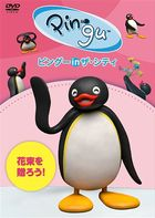 Pingu in the City Hanataba wo Okuro! (DVD) (Japan Version)