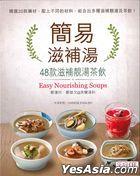 Easy Nourishing Soups (Chinese-English)
