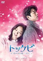 孤單又燦爛的神-鬼怪 (DVD) (Box 2)  (日本版)