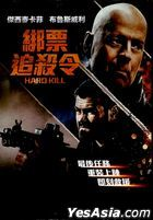 Hard Kill (2020) (DVD) (Taiwan Version)