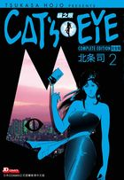 CAT'S EYE (Complete Edition)(Vol.2)
