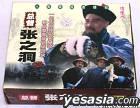 Zong Du Zhang Zhi Dong (VCD) (China Version)