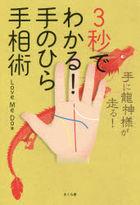 sambiyou de wakaru tenohira tesoujiyutsu 3biyou de wakaru tenohira tesoujiyutsu te ni riyuujinsama ga hashiru