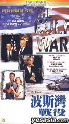The Gulf War (Vol.1-4) (End)