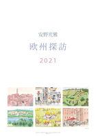 安野光雅 2021年月曆 (日本版)