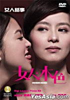 Wonder Women (2007) (DVD) (US Version)