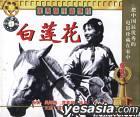 Dian Ying Bao Ku Xi Lie Bai Lian Hua (VCD) (China Version)