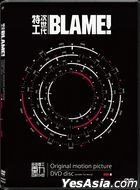 Blame! (2017) (DVD) (Hong Kong Version)