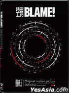 Blame! (2017) (DVD) (Hong Kong Version)
