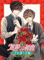 Sekaiichi Hatsukoi - Propose Hen -  (DVD) (Japan Version)