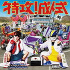Bukkon! Seijinshiki   (Normal Edition) (Japan Version)